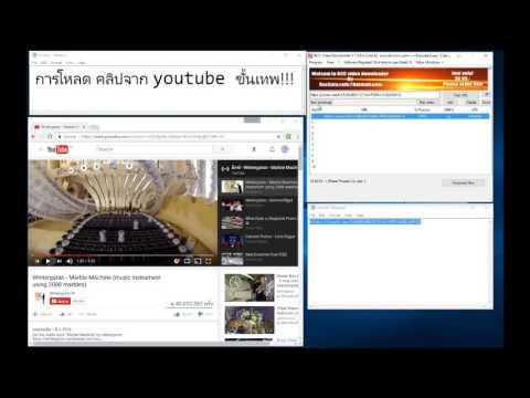 วิธีโหลดคลิป ขั้นเทพ จริงๆนะ โดยใช้ bcc video downloader
