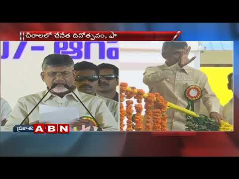 CM Chandrababu speech at National handloom day celebrations | Prakasam District