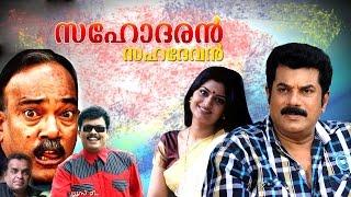 Pournami Nagam - sahodaran sahadevan│Malayalam Full  Movie