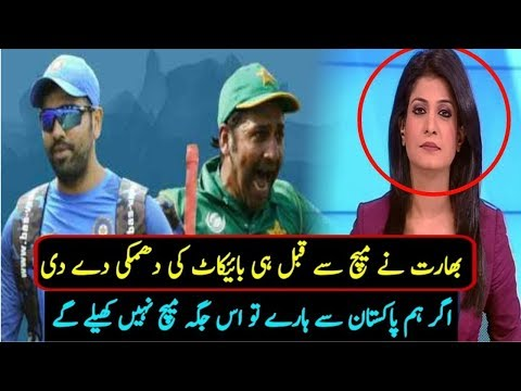 India Vs Pakistan Match 19 Sep 2018 Asia Cup ||India Ready To Boycott Asia Cup 2018 thumbnail