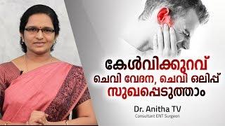 കേൾവിക്കുറവ്, ചെവി വേദന, ചെവി ഒലിപ്പ് സുഖപ്പെടുത്താം   Malayalam Health Tips