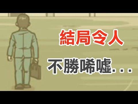 【逃離公司】結局令人不勝唏噓...