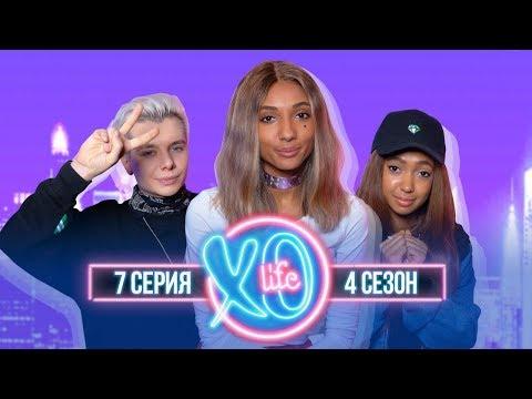ПОСЛЕДНЯЯ СЕРИЯ XO LIFE / НОВЫЙ ПАРЕНЬ ЕВЫ / 4 сезон 7 серия