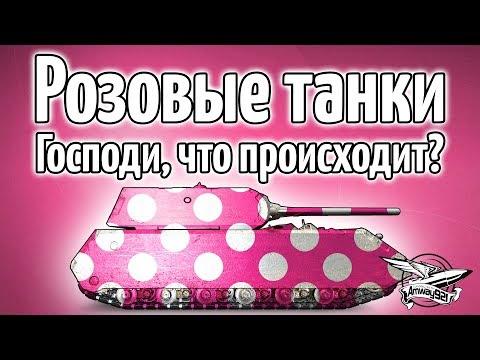 ШОК! В WOT можно будет красить танки в любые цвета! Кастомизация началась!