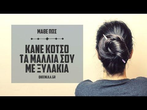 Πως να χρησιμοποιείς ξυλάκια στα μαλλιά! απο το queenlila.com