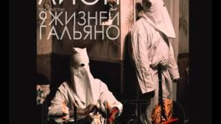 Лион ft.9 Жизней, Гальяно - Никто