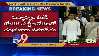 Chandrababu Naidu to visit Delhi to meet opposition party leaders