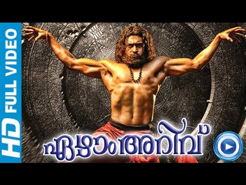 7Aum Arivu - Malayalam Full Movie 2013 Official HD
