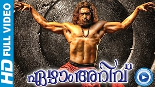 Cheetah - 7Aum Arivu - Malayalam Full Movie 2013 Official [HD]