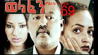 Welafen Drama: Season 5 Episode 59 | FINAL 2 - Ethiopian Drama