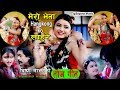 New Nepali Teej song 2074 | Bishnu Majhi | Mero vena | Official Ft: Rajesh Hamal