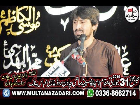 Zakir Alam Abbas Bhatti I Majlis 31 July 2019 I YadGar Masiab