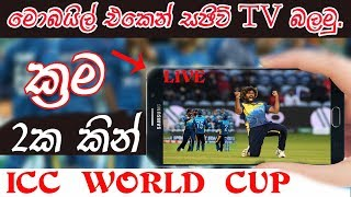 🇱🇰 Mobile Live Tv | ICC World Cup | 2 Way Watch Secret | සිංහලෙන් 2019 Sinhala