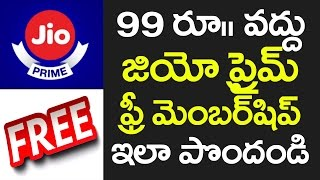 How to Get FREE JIO Prime Membership with JIO Money Wallet? | Latest News and Updates | VTube Telugu