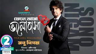 Fele Asha (ফেলে আসা) Full Video Song - Sonu Nigam