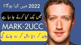 Facebook Mega Project Mark Zuckerberg Robot Launch In 2022  Facebook Story  Urdu/Hindi