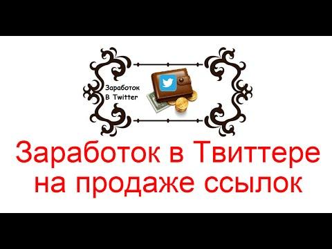 Заработок в Твиттере на продаже ссылок
