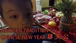 Must WATCH!!! Hokkien tradition on Chinese New year (拜天公).