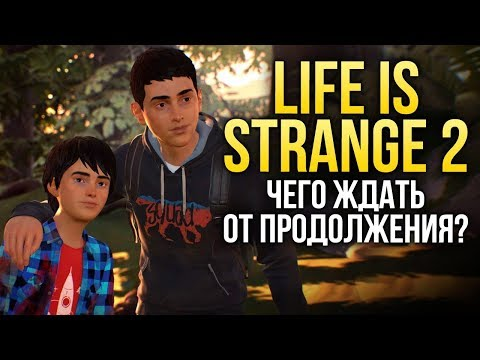 LIFE IS STRANGE 2 - Чего ждать от продолжения? | gamescom 2018