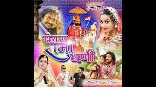 Bhanu Ne Bacha Le | New Sarita Kharwal Song 2017 | Rajasthani Devotional Song
