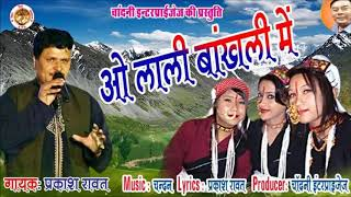 Latest Kumaoni Song O Laali bakhli me Singer Prakash Rawat