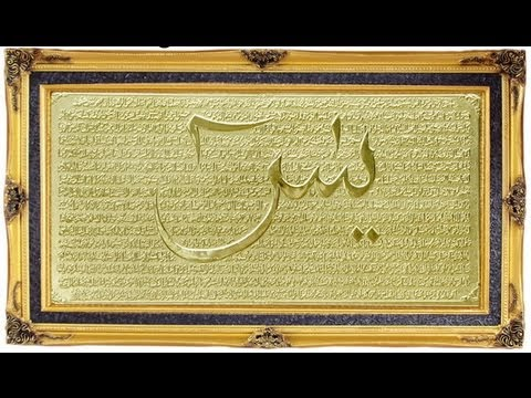 Surah Yasin 36 (1-22) Translated In Bengali Audio Transcript   Sura Yasin Er Bangla Torjoma Part 1 video