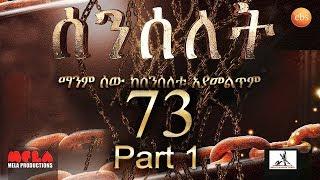 Senselet Drama - Part 73 - part 1 (Ethiopian Drama)