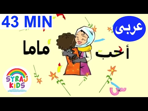 FREE Kids Arabic Video 'All About Me' Educational Cartoon العربية Music Videos