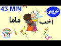 FREE Kids Arabic Video 'All About Me' Educational Cartoon العربية