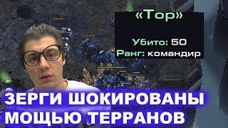 ТЕРРАН ЗАТРОЛЛИЛ ЗЕРГА ЧЕМОДАНОМ В STARCRAFT 2| КОМАНДНЫЙ РЕЖИМ В SC2  С МЕДОЕДОМ|100% ТРОЛЬ + EPIС