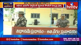 Nalgonda Parliament Constituency Poll Counting Arrangements | hmtv