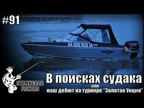 """В поисках судака или наш дебют на турнире """"Золотая Унция"""""""