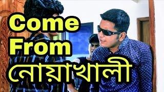 Bangla New Funny Video | Come From নোয়াখালী | নোয়াখাইল্লা চাচা | New Video 2017 | The Ajaira LTD.