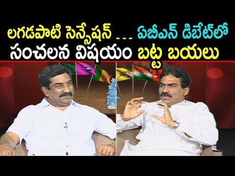 Lagadapati Sensation | Lagadapati Rajagopal Revealed Sensational Facts At Live Show