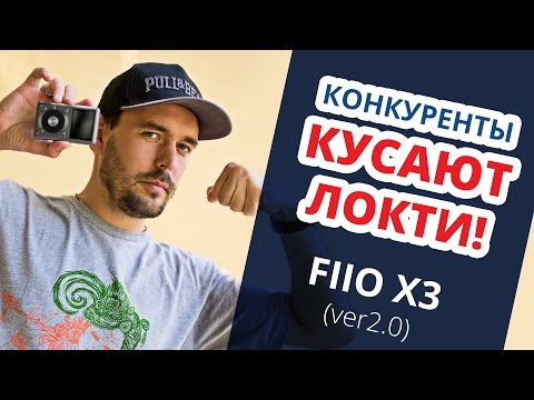 НОВЫЙ ЛИДЕР FiiO X3-II ✔ Обзор портативного плеера