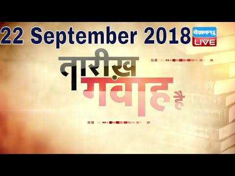 आज का इतिहास | Today History |Current Affairs In Hindi | 22 Sept 2018 | #DBLIVE