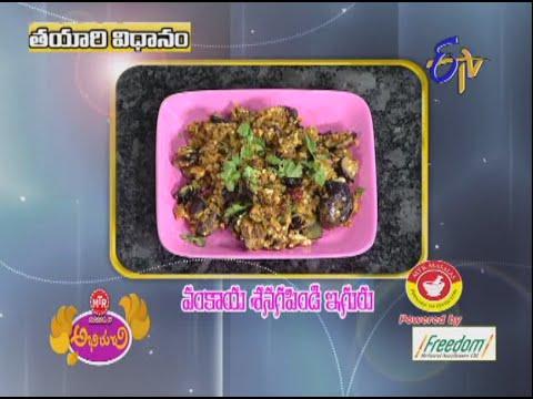 Abhiruchi - Vankaya Senagapindi Iguru - వంకాయ శనగపిండి ఇగురు
