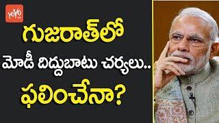 గుజరాత్ లో మోడీ దిద్దుబాటు చర్యలు..ఫలించేనా? | Modi's Strategy For Gujarath 2019 Elections