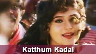 Katthum Kadal - Prabhu, Anjali, Sanghavi - Kattumarakaran - Tamil Classic Song