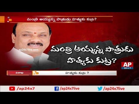 Exclusive Video | Life Threat For Minister Ayyanna Patrudu | AP24x7