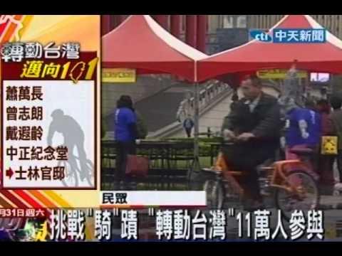 挑戰「騎」蹟 「轉動台灣」11萬人參與