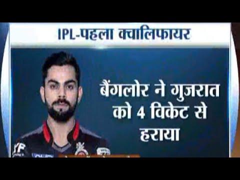 de Villiers 79, Kohli 0; RCB in Final | RCB vs Gujarat Lions, IPL 2016 Cricket Ki Baat
