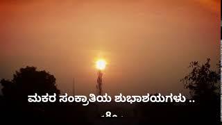 sankranthi wishes 2018 in kannada