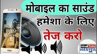 Mobile ki awaz Kaise Badhaye,Speaker booster app for Android {Hindi}
