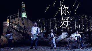 "ToNick - 你好 (電影""女皇撞到正""主題曲) (Official MV)"
