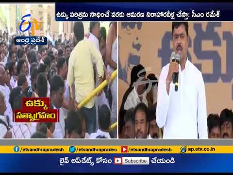 TDP MP CM Ramesh Starts Indefinite Fast | for Kadapa Steel Plant