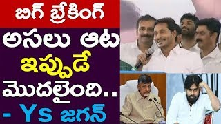 Jagan Speech On His Sensational Victory | Ap Politics Shakes,News220,ysrcp