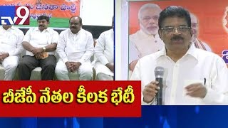 AP BJP leaders meet in Vijayawada