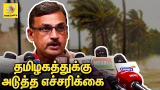 Warning to Tamilnadu | balachander weather report