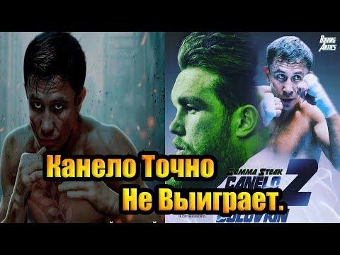Какой шок... Почему Канело точно не выиграет от реванша с Головкиным/Новости Бокса.